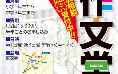 6月2日(毎月第一・第三日曜)【東京作文堂 龍源寺】開催のお知らせ