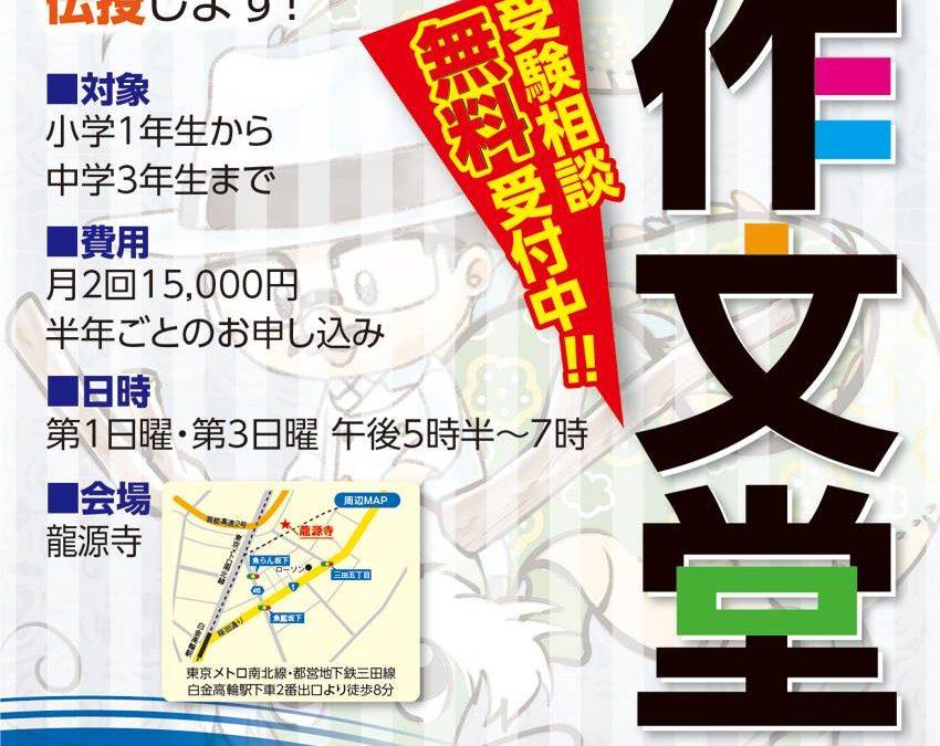 4月21日(毎月第三日曜)【東京作文堂 龍源寺】開催のお知らせ