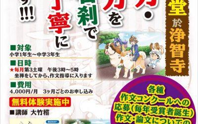 7月17日(毎月第三土曜)【鎌倉作文堂 浄智寺】開催のお知らせ