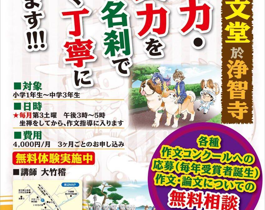 7月20日(毎月第三土曜)【鎌倉作文堂 浄智寺】開催のお知らせ