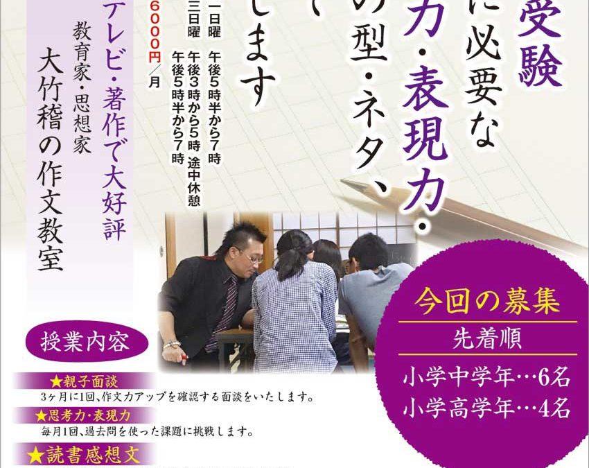 9月15日(毎月第一・第三日曜)【東京作文堂 龍源寺】開催のお知らせ