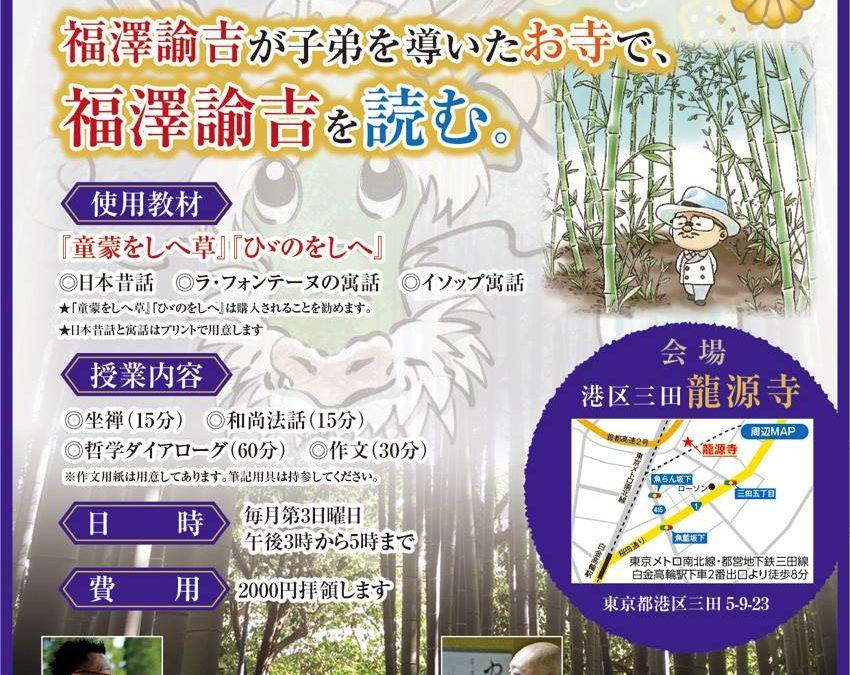 9月15日【龍源寺 てらてつ(お寺で哲学)教室】開催のお知らせ