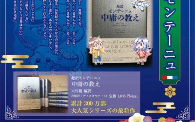 6月23日(第四火曜)モンテーニュ読書会(広尾 香林院)開催のお知らせ