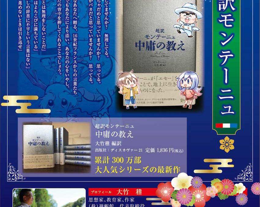 9月27日(第四金曜)モンテーニュ読書会(深川 慧然寺)開催のお知らせ