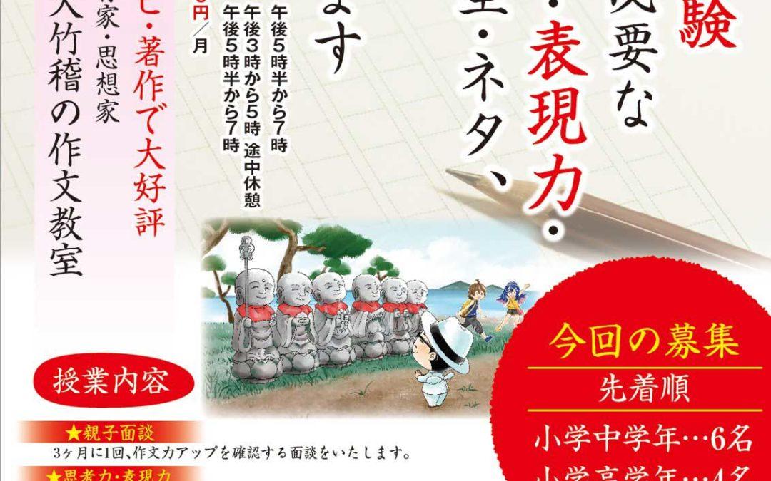 10月20日(毎月第一・第三日曜)【東京作文堂 龍源寺】開催のお知らせ