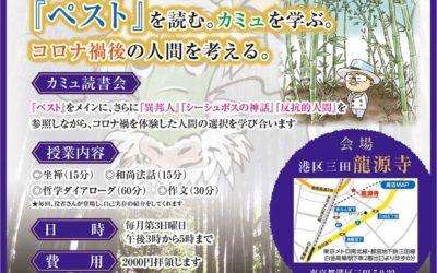 6月21日【龍源寺 てらてつ(カミュを読む)教室】開催のお知らせ
