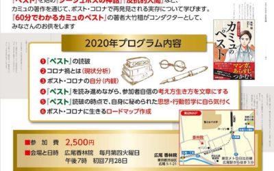 10月27日(第四火曜)カミュ読書会(広尾 香林院)開催のお知らせ